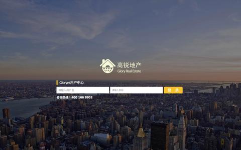 Screenshot of Login Page gloryre.com - 高锐地产用户中心用户登录 - captured Jan. 30, 2016
