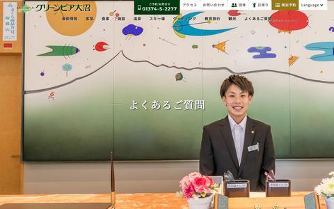 Screenshot of FAQ Page gp-onuma.com - よくあるご質問 | 北海道・函館大沼 グリーンピア大沼 公式サイト - captured Oct. 28, 2018