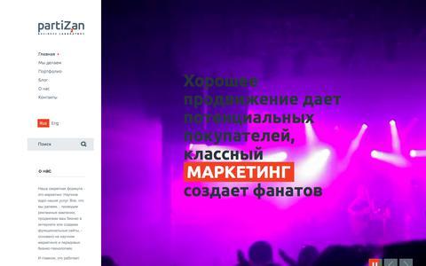 Screenshot of Home Page partizzan.ru - Интернет маркетинг и реклама | Бизнес-лаборатория Partizzan - captured July 16, 2018