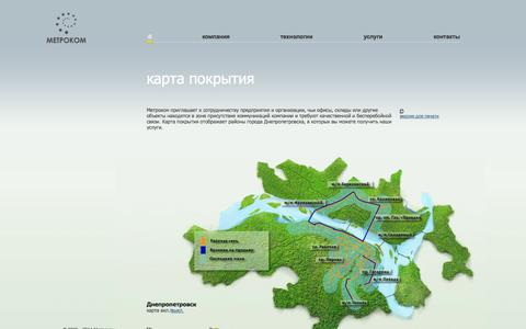 Screenshot of Maps & Directions Page metrocom.ua - Метроком - captured Nov. 3, 2014