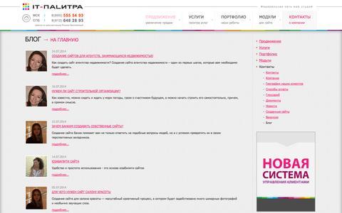 Screenshot of Blog it-palitra.ru - Блог компании «IT-Палитра» - captured Oct. 30, 2014