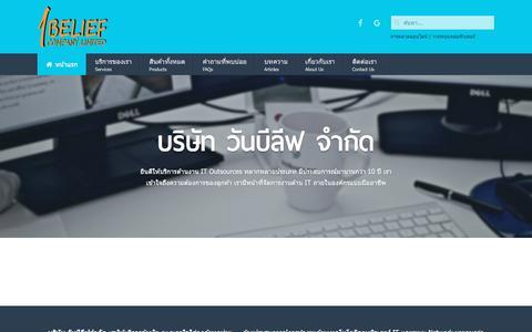 Screenshot of Home Page 1belief.com - บริษัท วันบีลีฟ จำกัด (1 Belief) - บริการด้านงาน IT และ Website ครบวงจร - captured Feb. 27, 2018