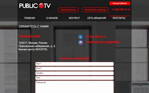 Screenshot of Contact Page publictv.su - public-tv   КОНТАКТЫ - captured June 27, 2018