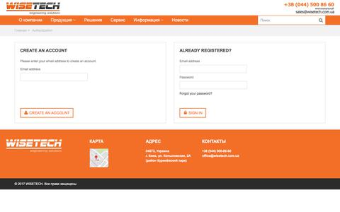 Screenshot of Login Page wisetech.com.ua - Аутентификация - Wisetech - captured Oct. 27, 2017