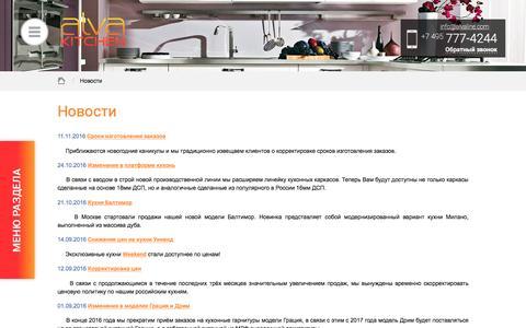 Screenshot of Press Page alvaline.com - �ово�ти - captured Nov. 20, 2016
