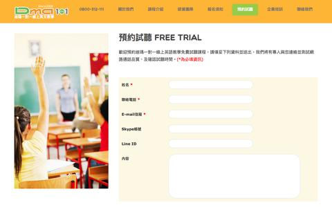 Screenshot of Trial Page dma1on1.com - Dma迪瑪一�一線上英文教學 - �約試� - captured July 31, 2016