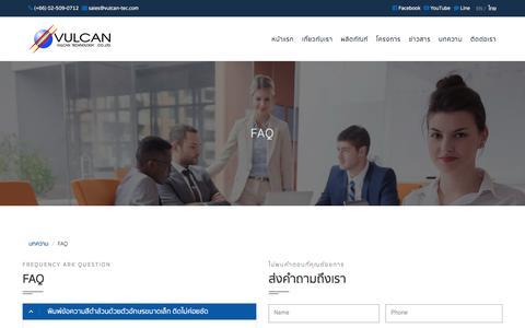 Screenshot of FAQ Page vulcan-tec.com - FAQ | Vulcan Tec - captured Oct. 26, 2017