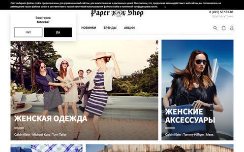 Screenshot of Home Page paper-shop.ru - Официальный аутлет брендовой одежды Paper Shop! - captured July 9, 2018