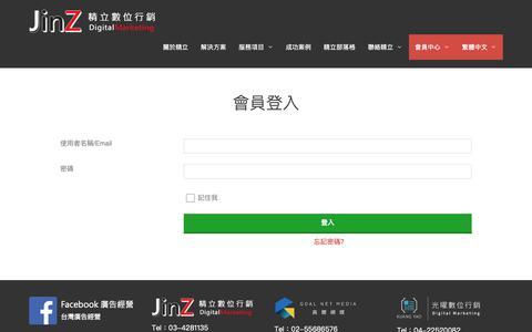 Screenshot of Login Page jinzdm.com - 會員登入   精立數位行銷 - captured June 10, 2019