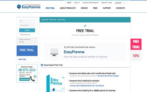 Screenshot of Trial Page easypanme.com - FREE TRIAL | Inventory management software | EasyPanme - captured April 3, 2017