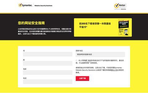 Screenshot of Landing Page symantec.com - Symantec™ | Website Security Solutions - captured Sept. 7, 2016