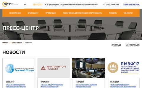 Screenshot of Press Page zct.ru - Новости - captured Oct. 18, 2017