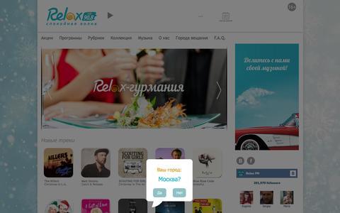 Screenshot of Home Page relax-fm.ru - Главная — Relax FM. Спокойная волна. - captured Jan. 21, 2016