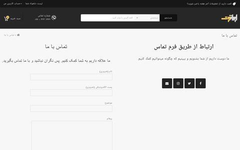 Screenshot of Contact Page iranzit.com - تماس با ما – ایرانزیت - captured Sept. 20, 2018
