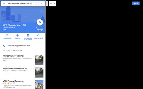 Screenshot of Maps & Directions Page google.com - 1500 Ellsworth Ave #205R – Google Карты - captured June 20, 2018