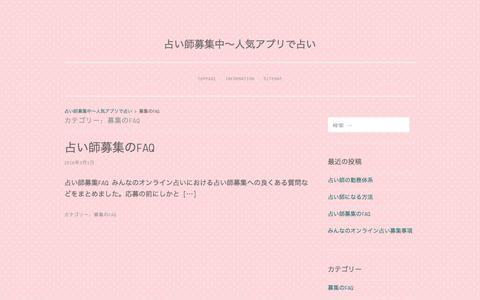 Screenshot of FAQ Page indecisivegames.com - 募集のFAQ – 占い師募集中~人気アプリで占い - captured Aug. 5, 2016