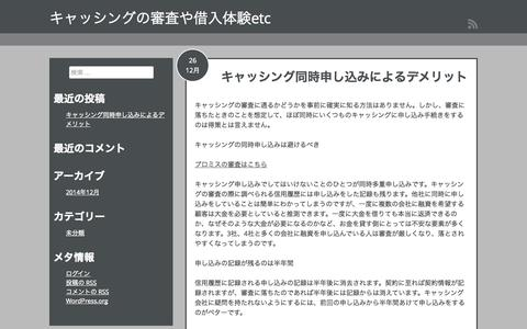 Screenshot of Home Page targegen.com - キャッシングの審査や借入体験etc | - captured Jan. 26, 2015