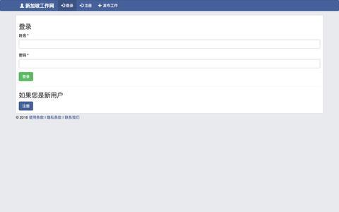 Screenshot of Login Page gongzuo.sg - - Login Site - captured May 28, 2016