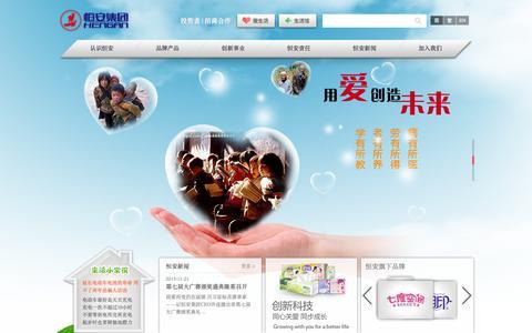 Screenshot of Home Page hengan.com - 恒安集团官网 - 追求健康,你我一起成长 - captured Dec. 11, 2015
