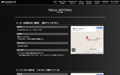 Screenshot of Trial Page worksgolf.jp - 試打会情報|ワークスゴルフ - captured Feb. 24, 2016