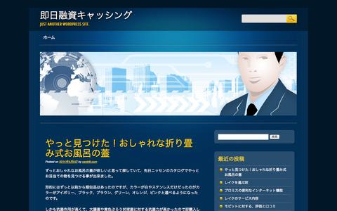 Screenshot of Home Page centriti.com - 即日融資キャッシング | Just another WordPress site - captured Oct. 2, 2014