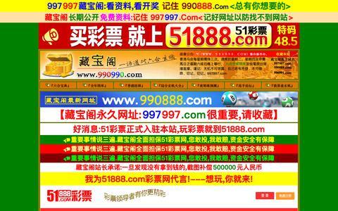 Screenshot of Home Page 990990f.com captured Dec. 6, 2018