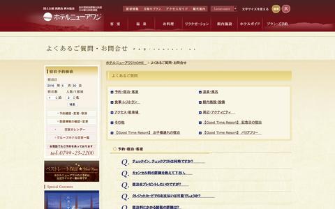 Screenshot of Contact Page newawaji.com - よくあるご質問・お問合せ | ホテルニューアワジ | 淡路島の温泉 旅館 - captured May 30, 2016