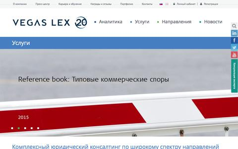 Screenshot of Services Page vegaslex.ru - Услуги - captured Nov. 23, 2015