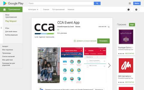 Приложения в Google Play– CCA Event App
