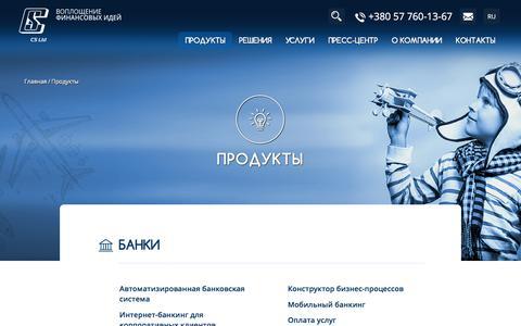 Screenshot of Products Page csltd.com.ua - Продукты - captured July 10, 2016