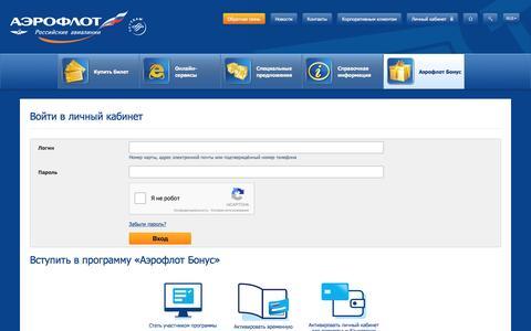 Screenshot of Login Page aeroflot.ru - Войти в личный кабинет |              Личный кабинет |         Аэрофлот - captured Dec. 5, 2016