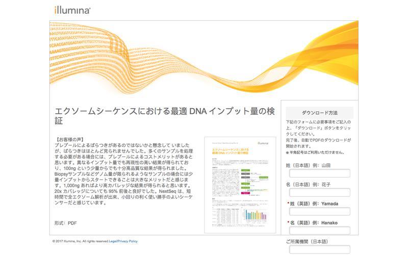 エクソームシーケンスにおける 最適 DNA インプット量の検証 ダウンロード - イルミナ株式会社