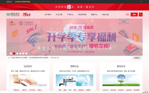 Screenshot of Home Page yeepay.com - 易宝支付-快乐支付 绿色生活 - captured Sept. 21, 2018
