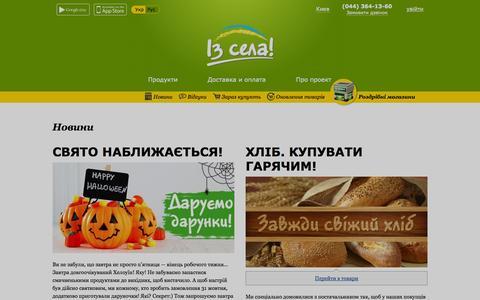 Screenshot of Press Page izderevni.ua - Із села: Новини - captured Nov. 3, 2014