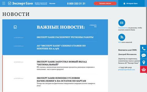 Screenshot of Press Page expertbank.com - Новости | Эксперт Банк - captured Oct. 18, 2017