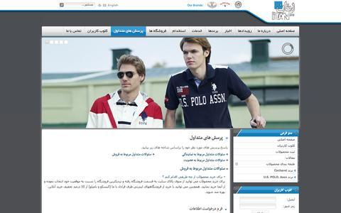 Screenshot of FAQ Page itanco.ir - پرسش های متداول | ایده تجربه ایرانیان - captured Oct. 3, 2014