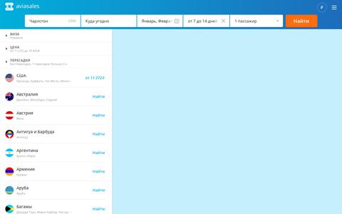 Screenshot of Maps & Directions Page aviasales.ru - Стоимость авиабилетов на карте - captured Jan. 13, 2020