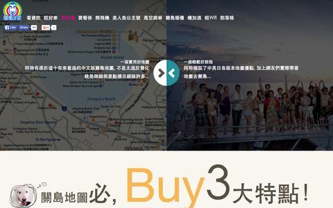 Screenshot of Maps & Directions Page guam.com.tw - 獨家關島地圖,中文關島旅遊地圖必Buy–關島之家 - captured Feb. 16, 2016