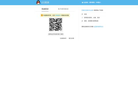 Screenshot of Login Page qq.com - QQ帐号安全登录 - captured March 30, 2016