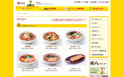 Screenshot of Menu Page kourakuen.co.jp - メニュー「幸楽苑」 - captured Jan. 14, 2016