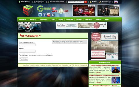 Screenshot of Signup Page gamescope.ru - Регистрация | GameScope - captured Oct. 2, 2014