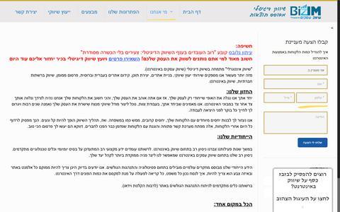 Screenshot of About Page bizim.co.il - שיווק עסקים אינטגרלי - שיווק באינטרנט - שיווק במדיה דיגיטלית| שיווק עסקים אינטגרלי - captured Jan. 17, 2018