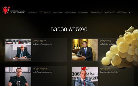 Screenshot of Team Page winery-khareba.com - ჩვენი გუნდი - captured Sept. 21, 2018