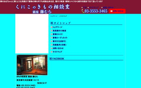 Screenshot of Site Map Page tohshi.co.jp - サイトマップ | 着付け教室・着物リメイク・着物何でも相談・無料鑑定・くにこのきもの相談室 銀座 藤むら【東京都 中央区】 - captured March 14, 2017