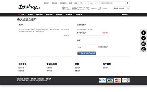 Screenshot of Login Page letsbuy.hk - 客戶登錄 - captured Oct. 2, 2014
