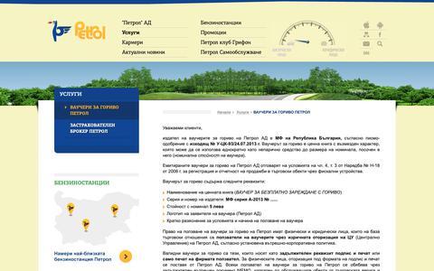 Screenshot of Services Page petrol.bg - ВАУЧЕРИ ЗА ГОРИВО ПЕТРОЛ - Услуги - Петрол АД - captured Dec. 14, 2018
