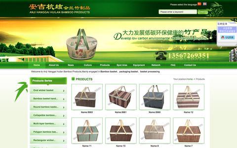 Screenshot of Products Page hlzhulan.com - Products - Anji Hanggai Huilan Bamboo Products - captured Feb. 16, 2018