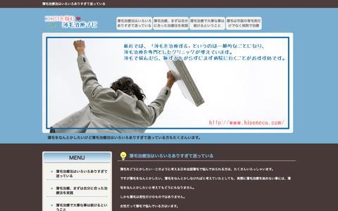 Screenshot of Home Page hipeneco.com - ココロを掴む薄毛治療ナビ - captured Oct. 2, 2014