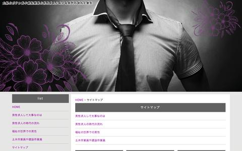 Screenshot of Site Map Page brumaltactical.com - サイトマップ | 大阪のガテン系や運転関係の男性求人における時代の流れと変化 - captured Aug. 4, 2018