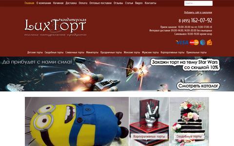 Screenshot of Home Page luxtort.ru - Торты на заказ в Москве | Заказать или купить торт в кондитерской LuxTort - captured Jan. 17, 2016